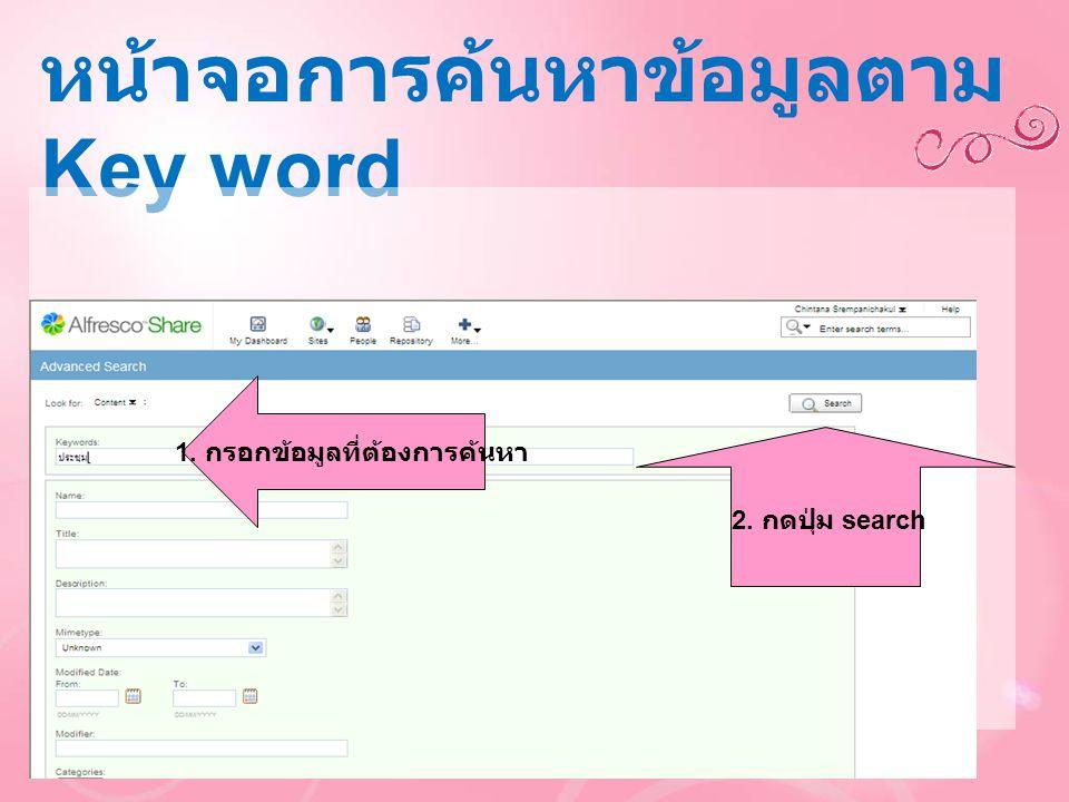 หน้าจอการค้นหาข้อมูลตาม Key word