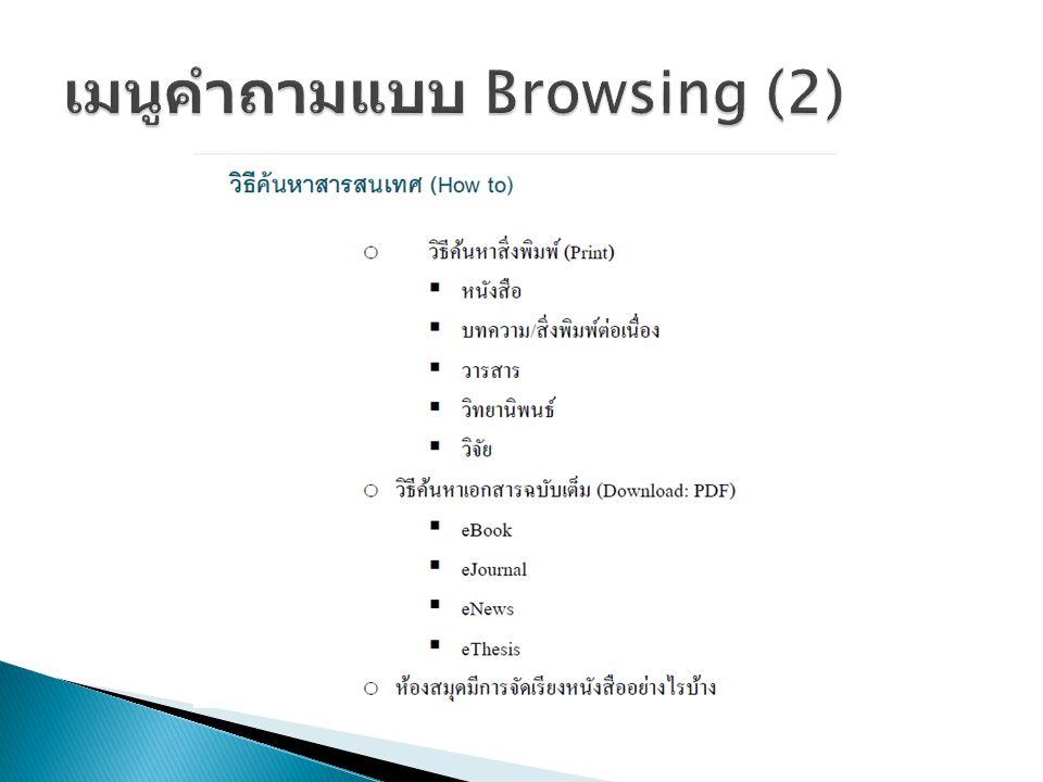 เมนูคำถามแบบ Browsing (2)