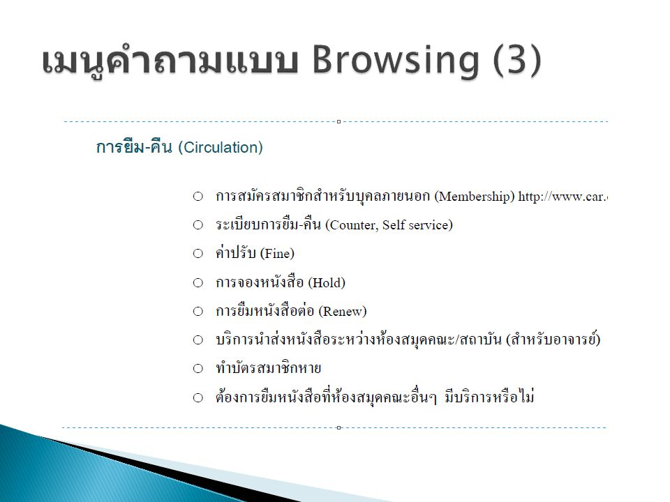 เมนูคำถามแบบ Browsing (3)