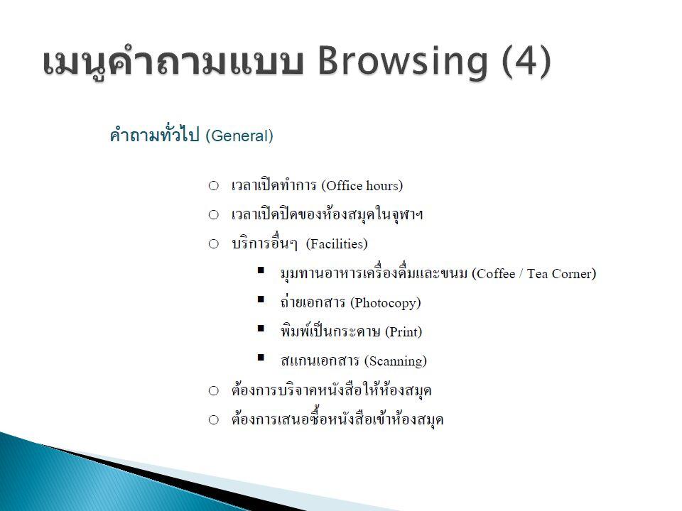 เมนูคำถามแบบ Browsing (4)