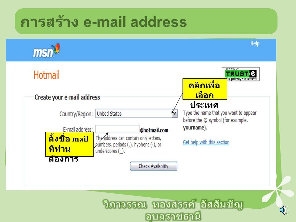 การสร้าง e-mail address