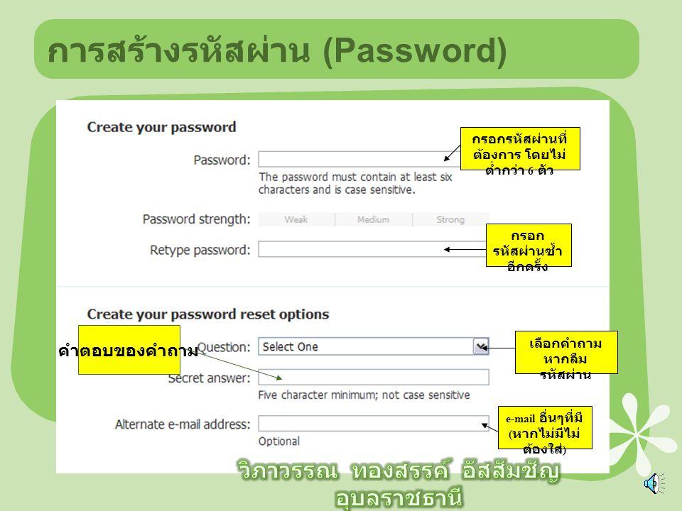 การสร้างรหัสผ่าน (Password)
