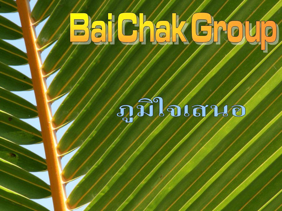 Bai Chak Group ภูมิใจเสนอ