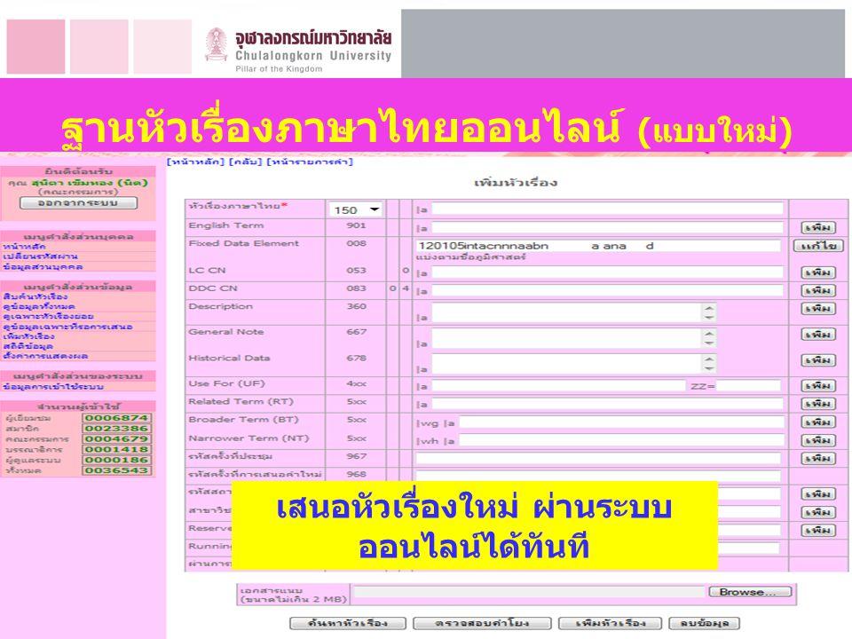 ฐานหัวเรื่องภาษาไทยออนไลน์ (แบบใหม่)