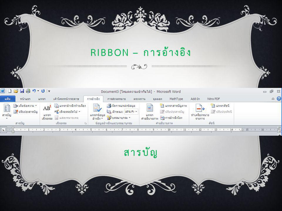 Ribbon – การอ้างอิง สารบัญ