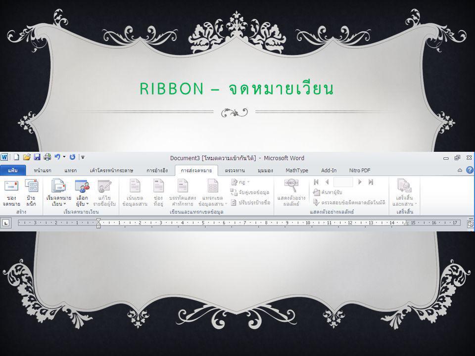 Ribbon – จดหมายเวียน