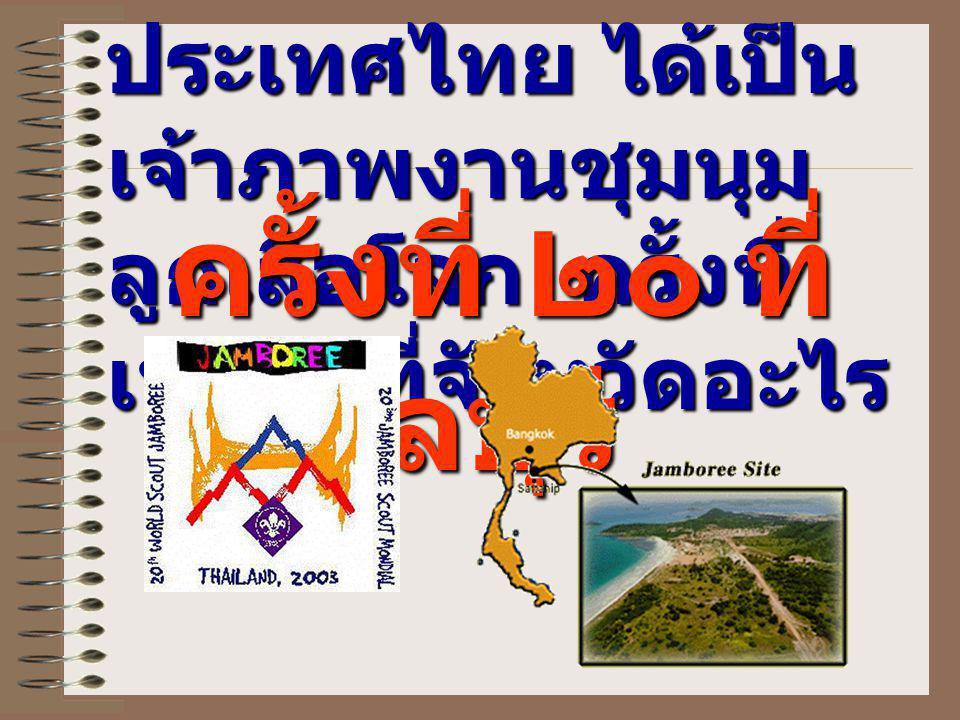 ประเทศไทย ได้เป็นเจ้าภาพงานชุมนุม ลูกเสือโลก ครั้งที่เท่าไร ที่จังหวัดอะไร