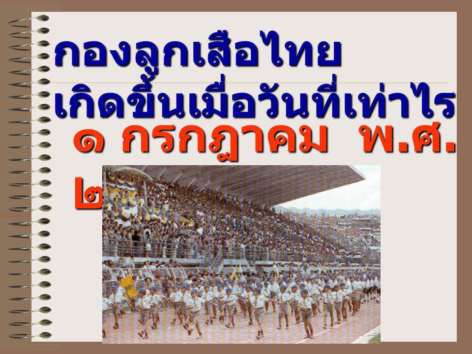 กองลูกเสือไทย เกิดขึ้นเมื่อวันที่เท่าไร