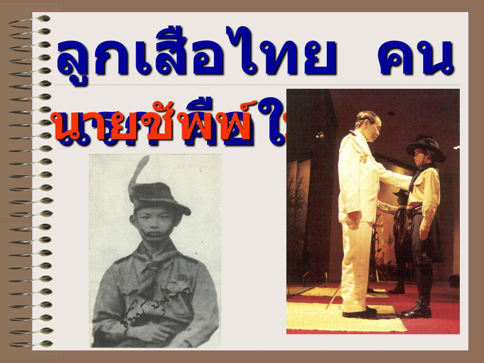 ลูกเสือไทย คนแรก คือใคร