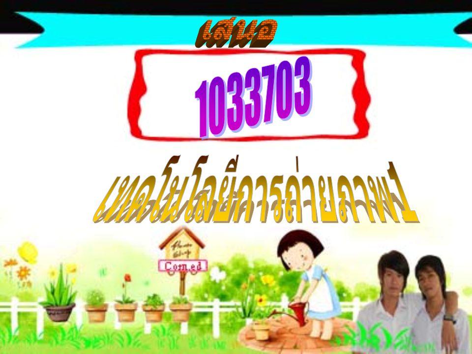 เสนอ 1033703 เทคโนโลยีการถ่ายภาพ1