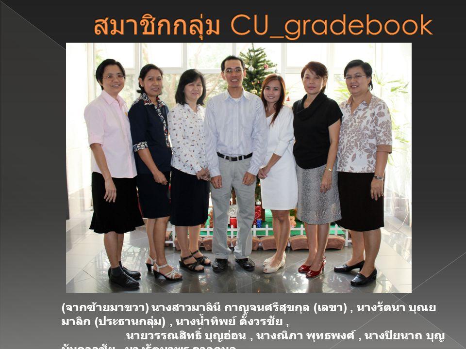 สมาชิกกลุ่ม CU_gradebook