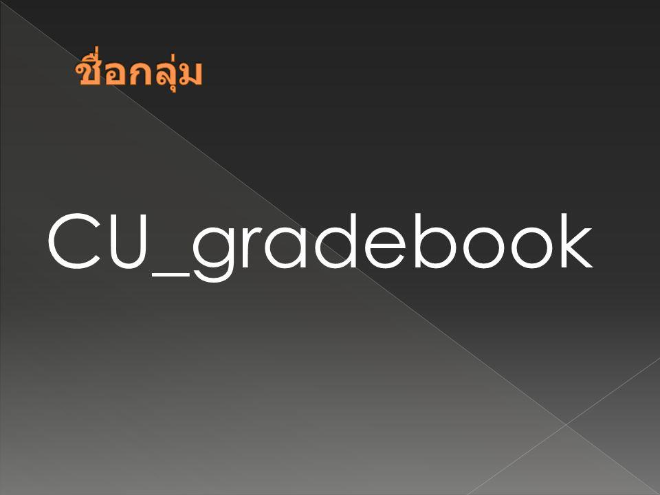 ชื่อกลุ่ม CU_gradebook