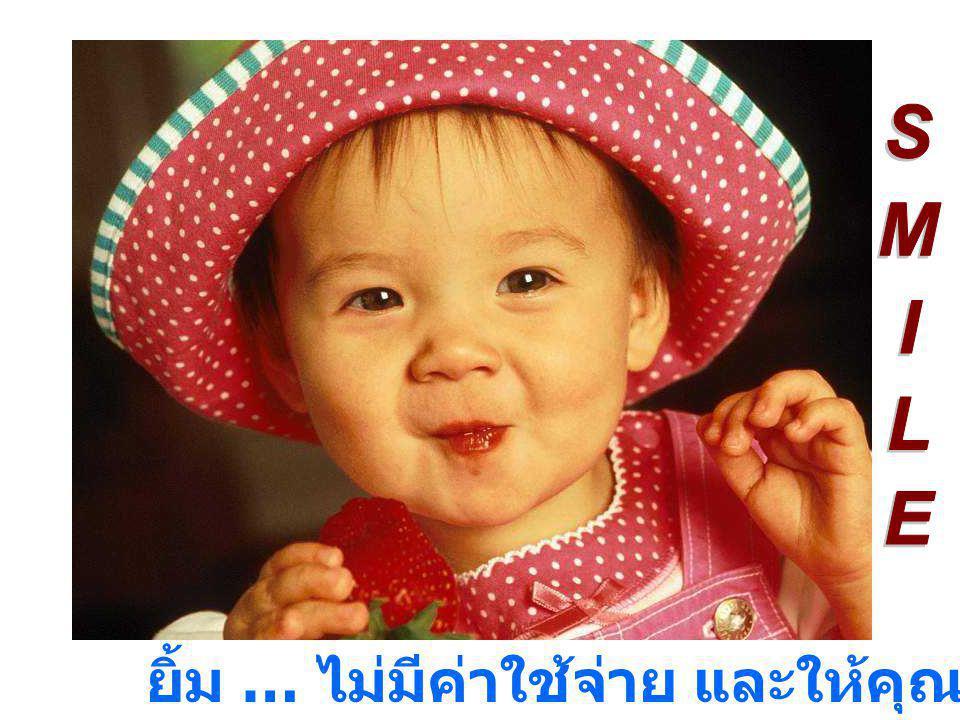 ยิ้ม … ไม่มีค่าใช้จ่าย และให้คุณมหาศาล
