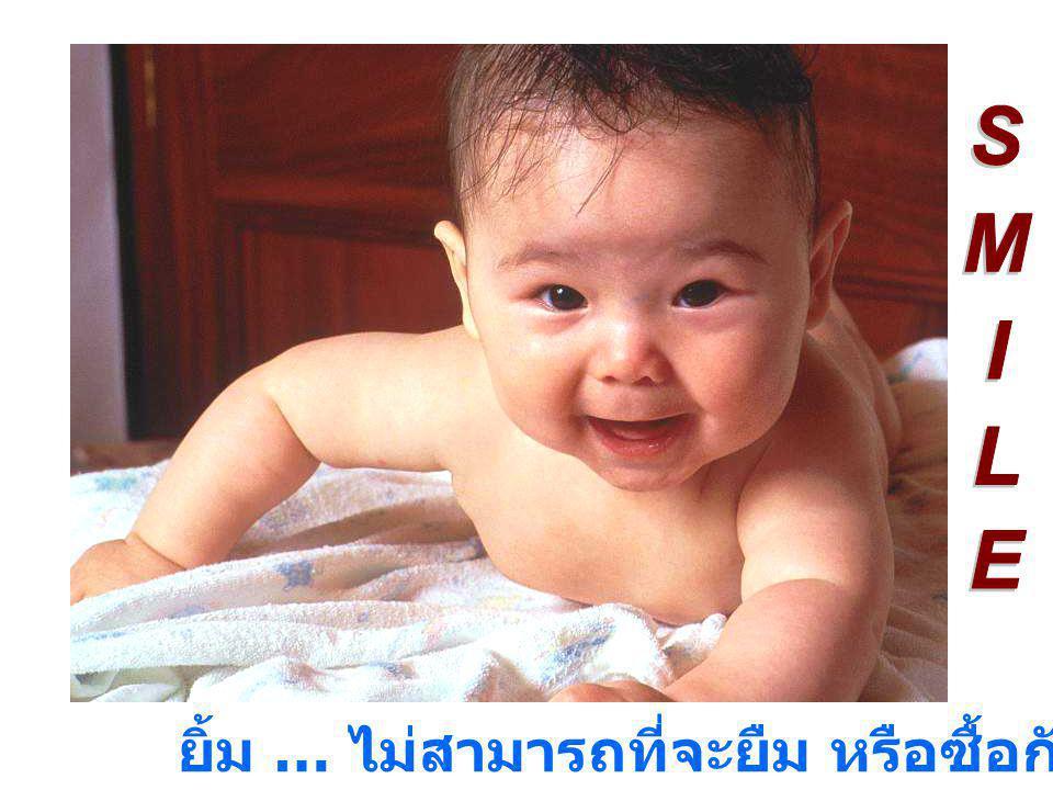 ยิ้ม … ไม่สามารถที่จะยืม หรือซื้อกันได้