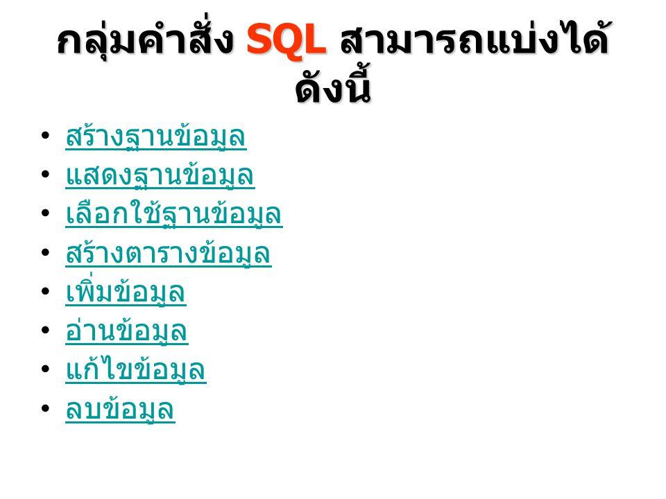 กลุ่มคำสั่ง SQL สามารถแบ่งได้ดังนี้
