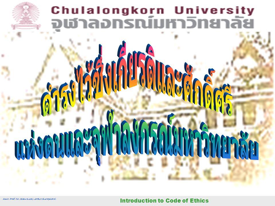 ดำรงไว้ซึ่งเกียรติและศักดิ์ศรี แห่งตนและจุฬาลงกรณ์มหาวิทยาลัย