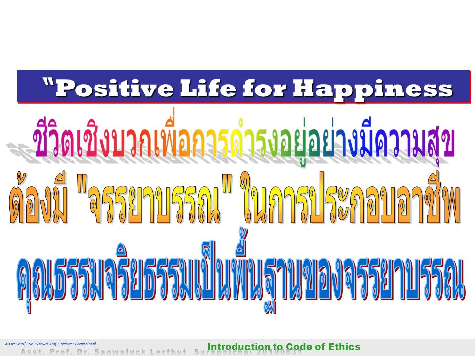 Positive Life for Happiness