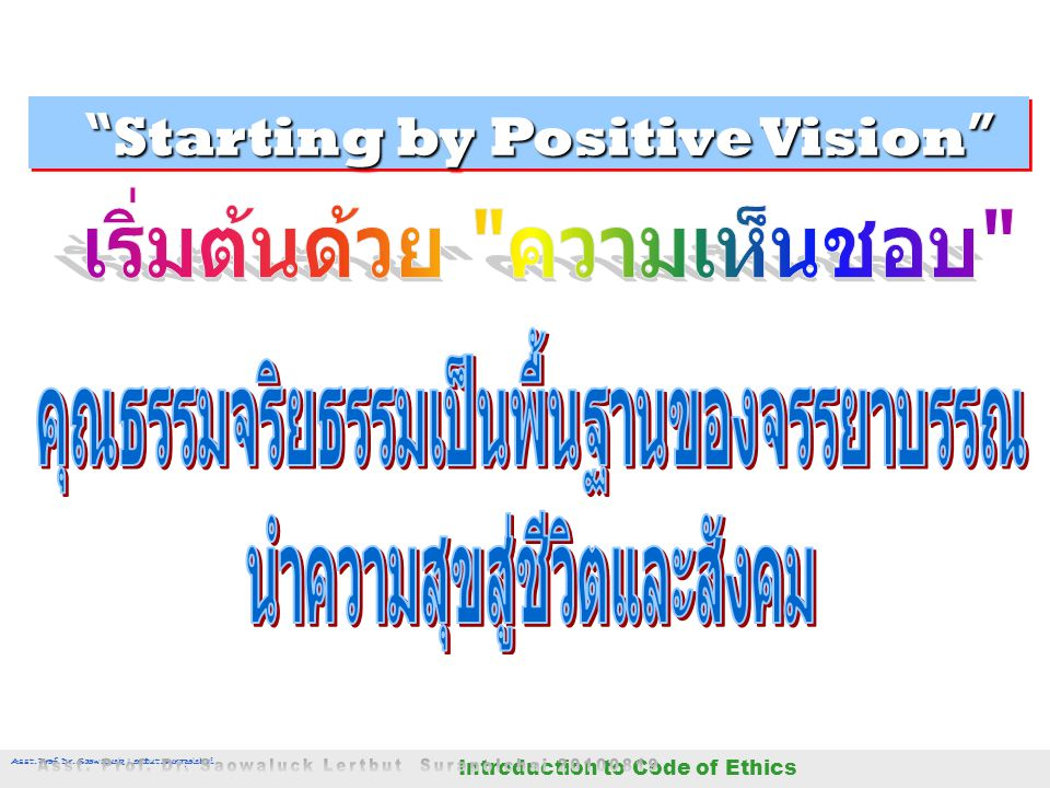Starting by Positive Vision
