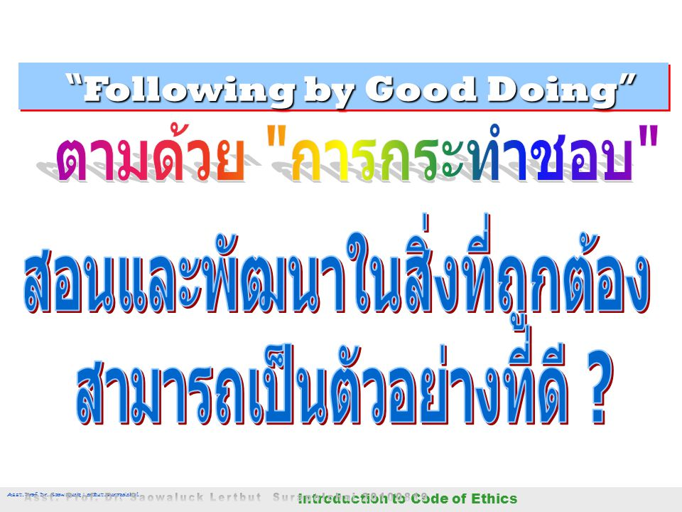Following by Good Doing