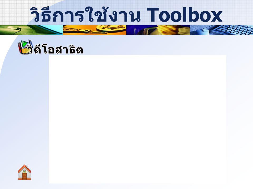 วิธีการใช้งาน Toolbox