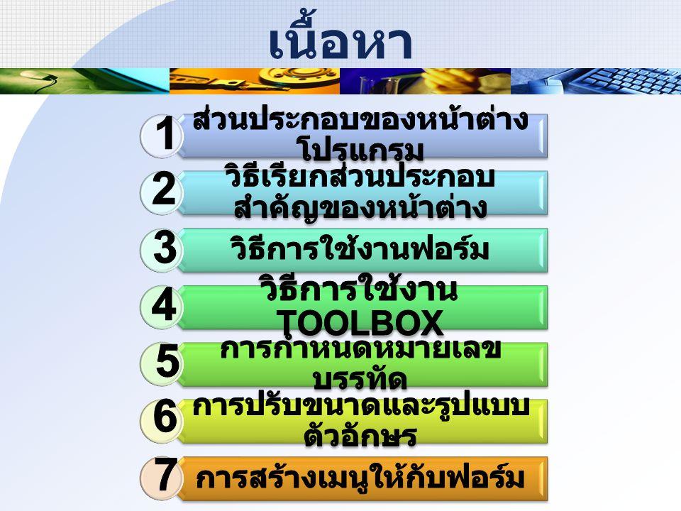 เนื้อหา 1 2 3 4 5 6 7 วิธีการใช้งาน Toolbox
