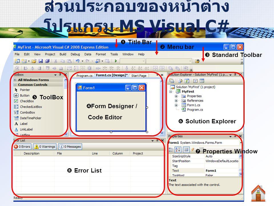 ส่วนประกอบของหน้าต่างโปรแกรม MS Visual C#