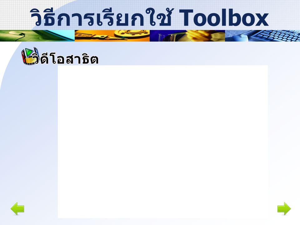 วิธีการเรียกใช้ Toolbox