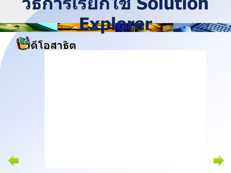 วิธีการเรียกใช้ Solution Explorer