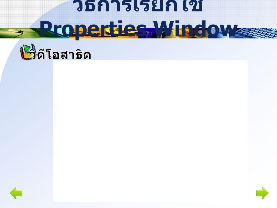 วิธีการเรียกใช้ Properties Window