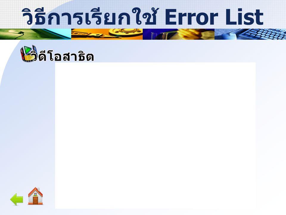 วิธีการเรียกใช้ Error List