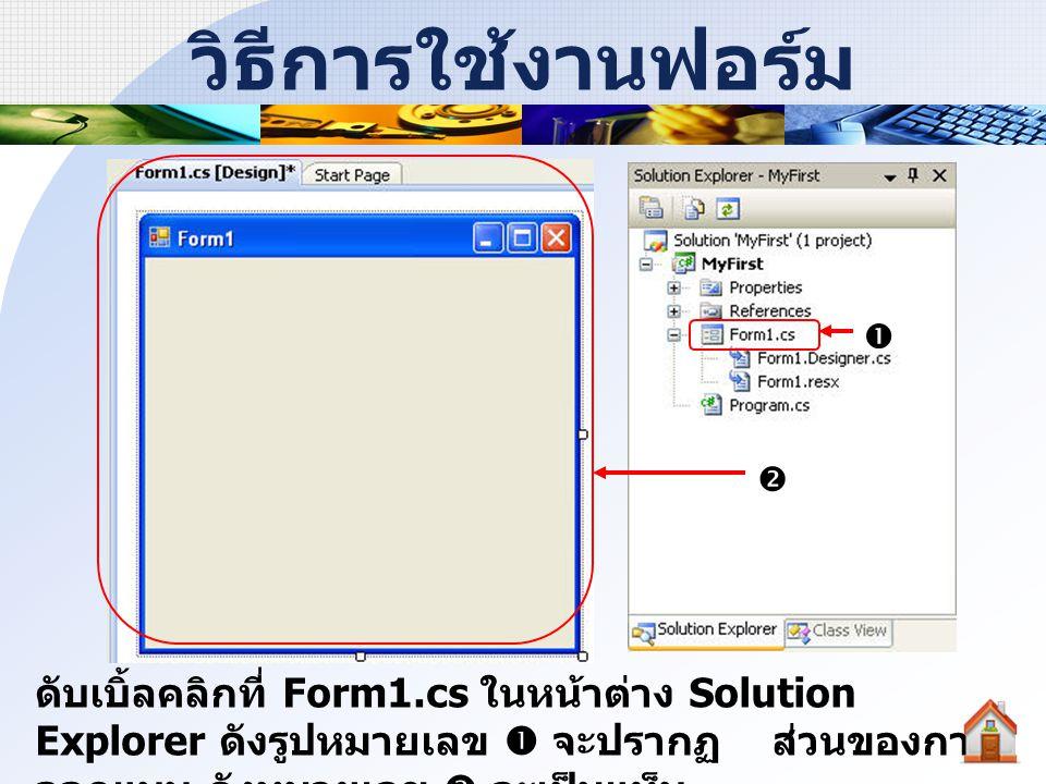 วิธีการใช้งานฟอร์ม  