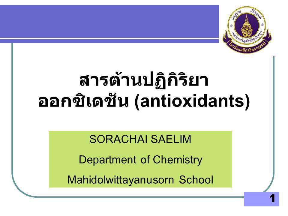 สารต้านปฏิกิริยาออกซิเดชัน (antioxidants)
