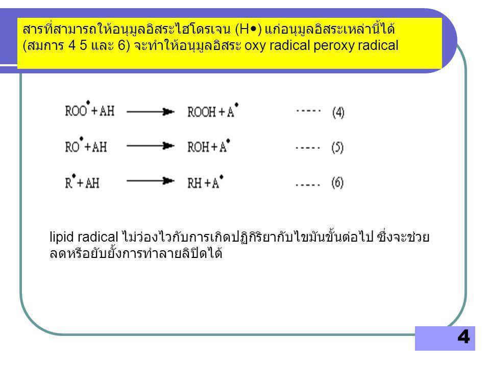 สารที่สามารถให้อนุมูลอิสระไฮโดรเจน (H) แก่อนุมูลอิสระเหล่านี้ได้