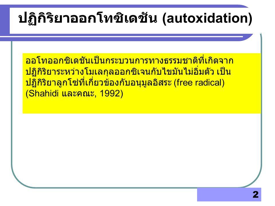 ปฏิกิริยาออกโทซิเดชัน (autoxidation)