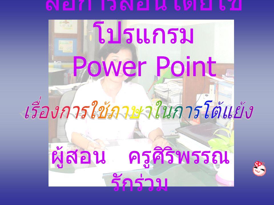 สื่อการสอนโดยใช้โปรแกรม Power Point