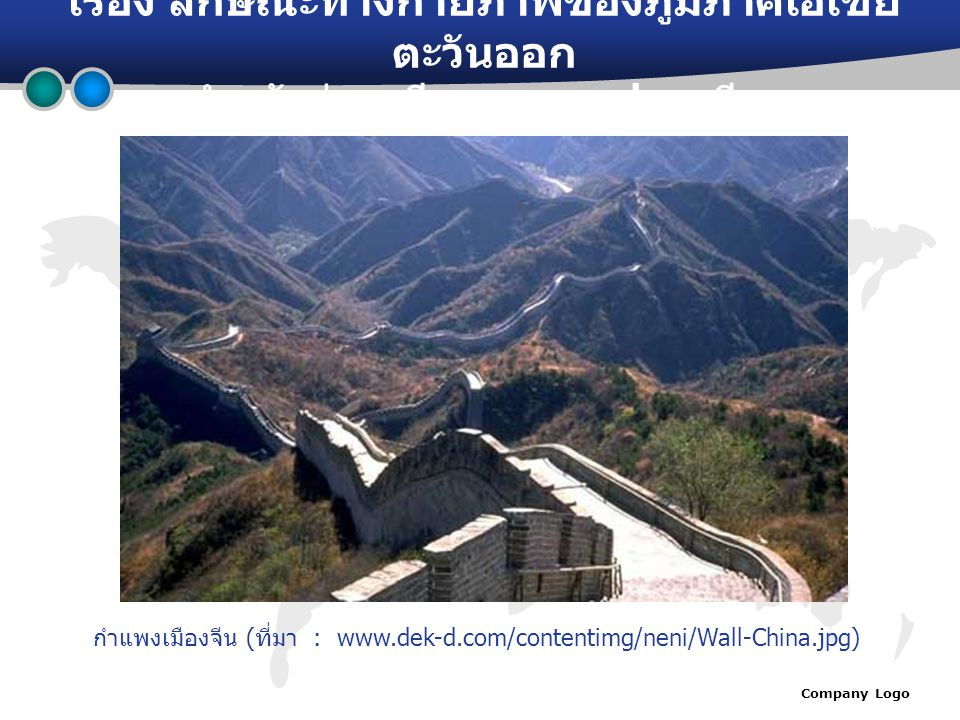 กำแพงเมืองจีน (ที่มา : www.dek-d.com/contentimg/neni/Wall-China.jpg)