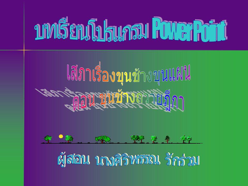 บทเรียนโปรแกรม Power Point