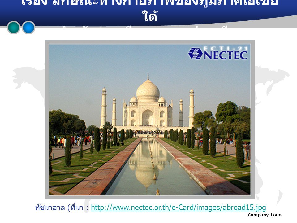 ทัชมาฮาล (ที่มา : http://www.nectec.or.th/e-Card/images/abroad15.jpg