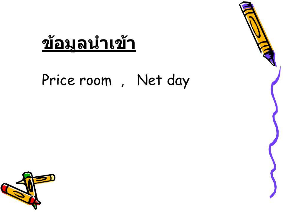 ข้อมูลนำเข้า Price room , Net day