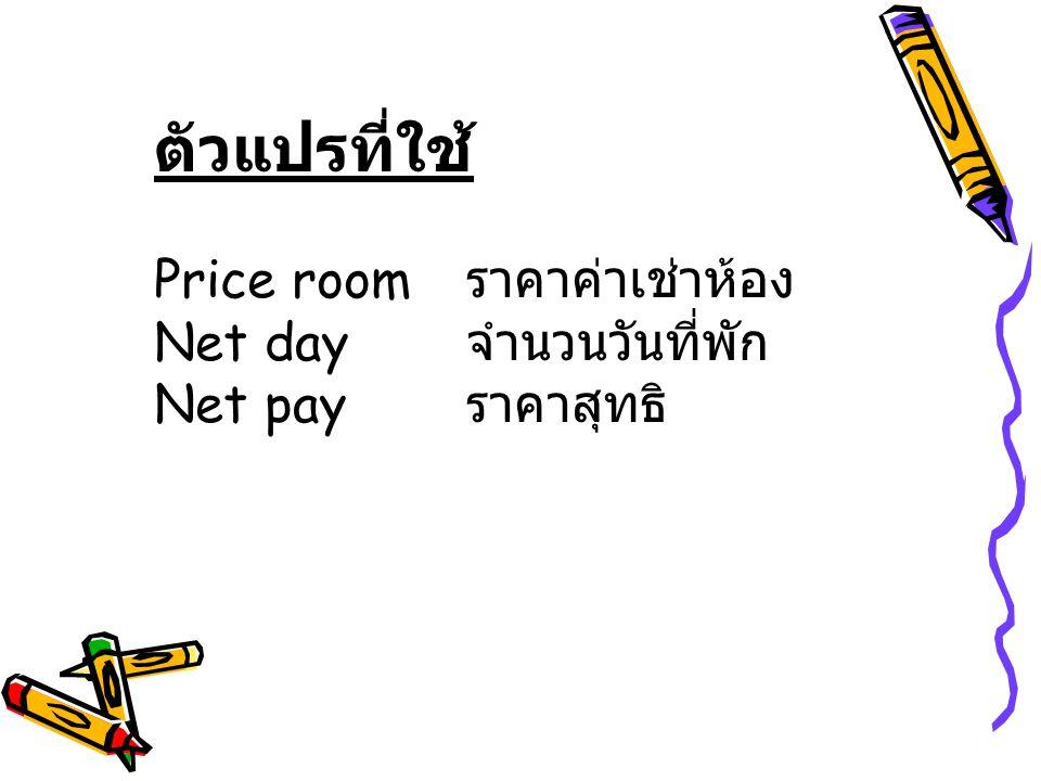 ตัวแปรที่ใช้ Price room. ราคาค่าเช่าห้อง Net day