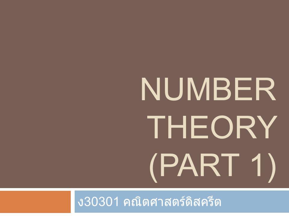 Number Theory (part 1) ง30301 คณิตศาสตร์ดิสครีต