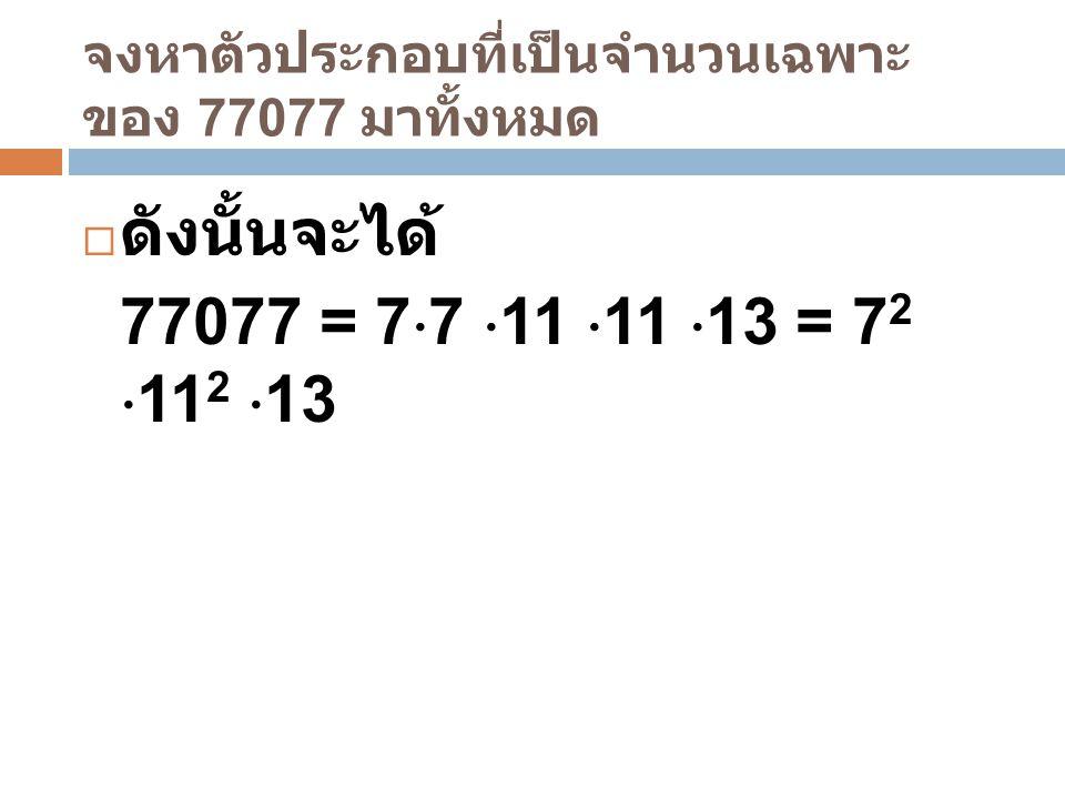 จงหาตัวประกอบที่เป็นจำนวนเฉพาะของ 77077 มาทั้งหมด