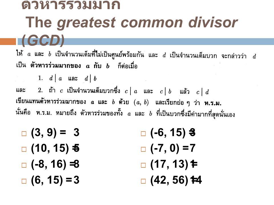 ตัวหารร่วมมาก The greatest common divisor (GCD)