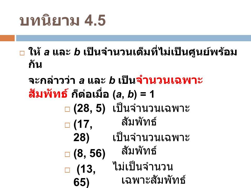 บทนิยาม 4.5 (28, 5) (17, 28) (8, 56) (13, 65) เป็นจำนวนเฉพาะ สัมพัทธ์