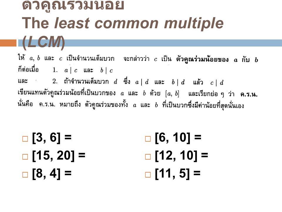ตัวคูณร่วมน้อย The least common multiple (LCM)
