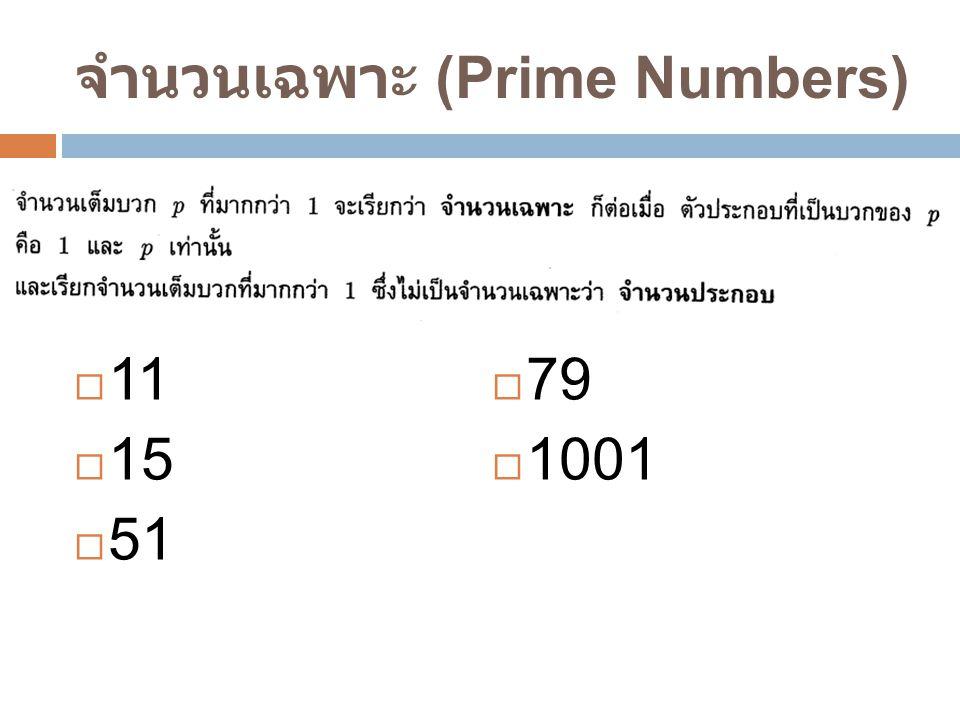 จำนวนเฉพาะ (Prime Numbers)
