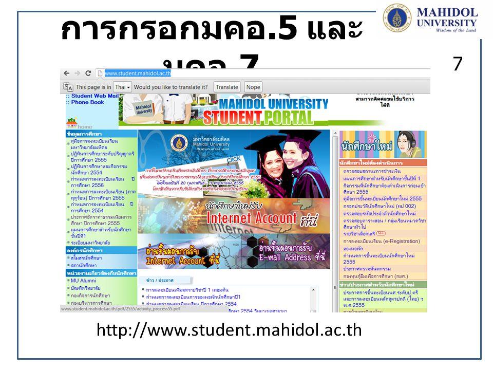 การกรอกมคอ.5 และมคอ.7 http://www.student.mahidol.ac.th