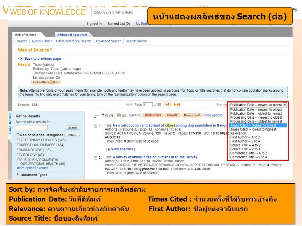 หน้าแสดงผลลัพธ์ของ Search (ต่อ)