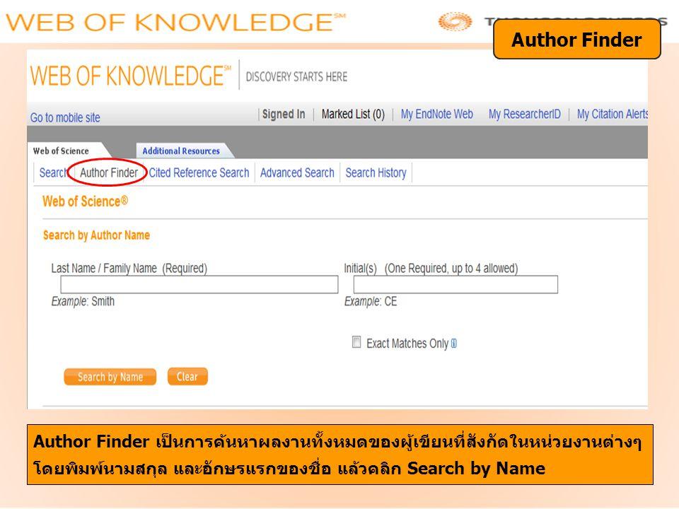 Author Finder Author Finder เป็นการค้นหาผลงานทั้งหมดของผู้เขียนที่สังกัดในหน่วยงานต่างๆ โดยพิมพ์นามสกุล และอักษรแรกของชื่อ แล้วคลิก Search by Name.