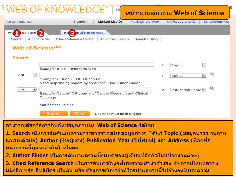 หน้าจอหลักของ Web of Science